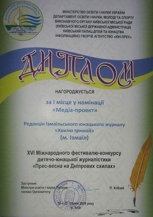"""""""Хвилю Тримай"""" - переможець Фестивалю """"Прес-весна на Дніпрових схилах"""""""