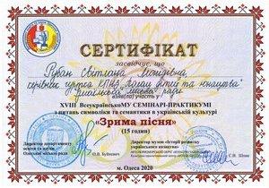 Педагоги Палацу взяли участь Всеукраїнському семінарі-практикумі «Зрима пісня України»