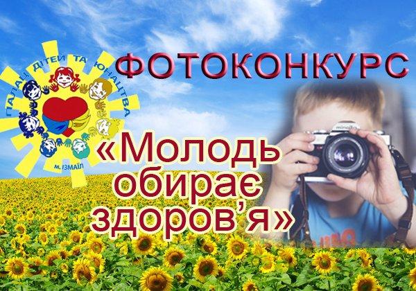 Фотоконкурс в рамках фестивалю «Молодь обирає здоров'я»